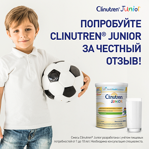 Попробуйте новинку CLINUTREN® JUNIOR